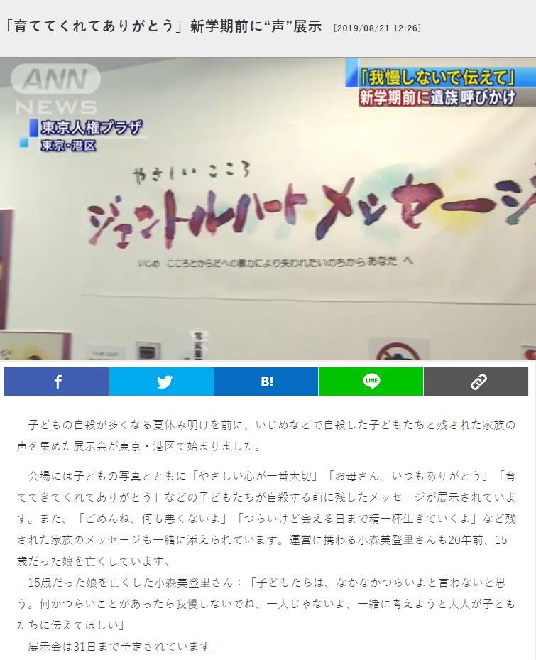 """2019年8月21日(水)テレ朝news「『育ててくれてありがとう』」新学期前に""""声""""展示」放映"""