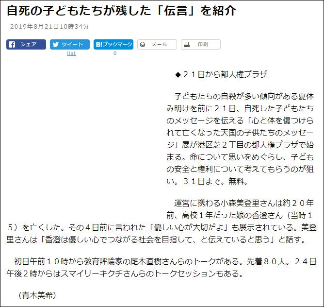 小森美登里:朝日新聞掲載「自死の子どもたちが残した『伝言』を紹介」