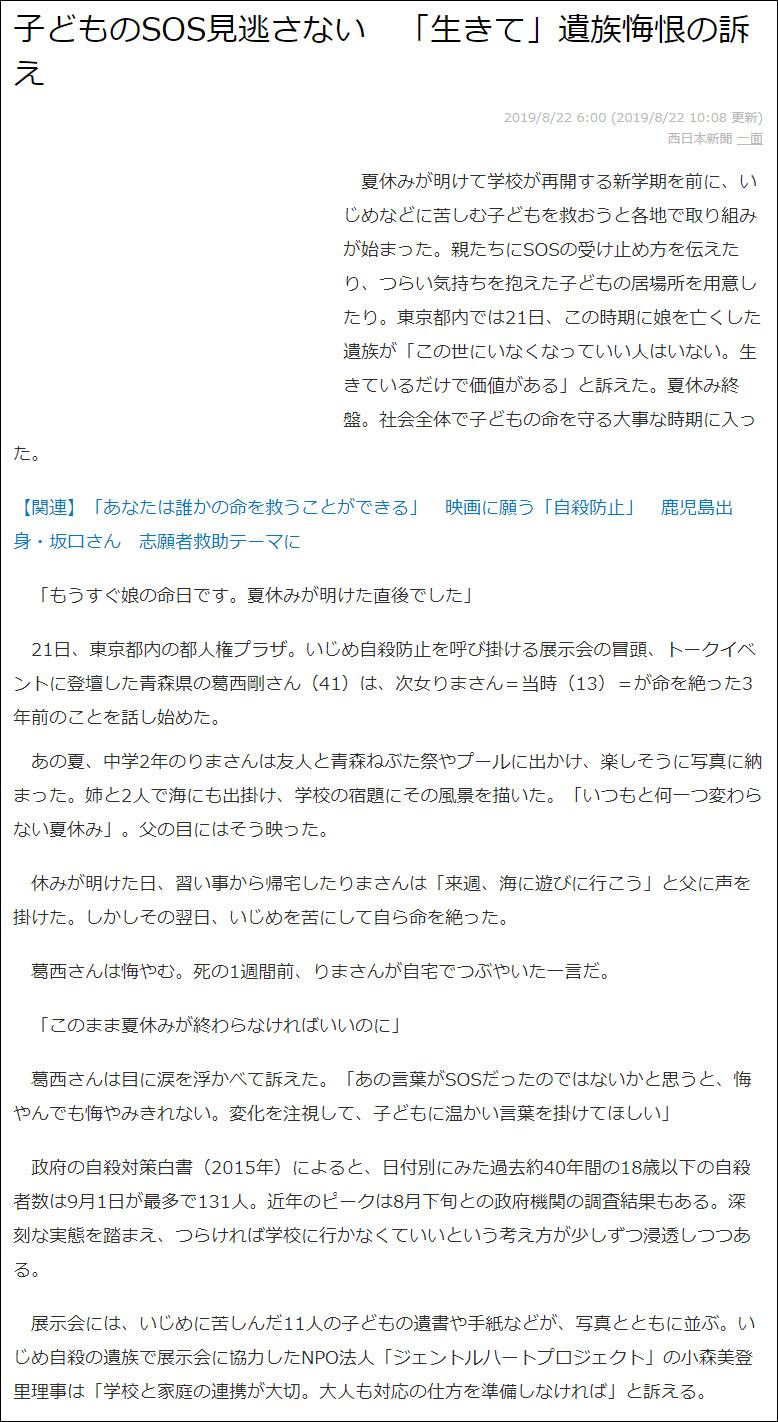 小森美登里・葛西剛:西日本新聞掲載「子どものSOS見逃さない 『生きて』遺族悔恨の訴え」