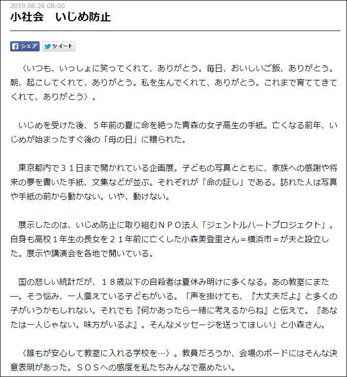 小森美登里:高知新聞掲載「小社会 いじめ防止」