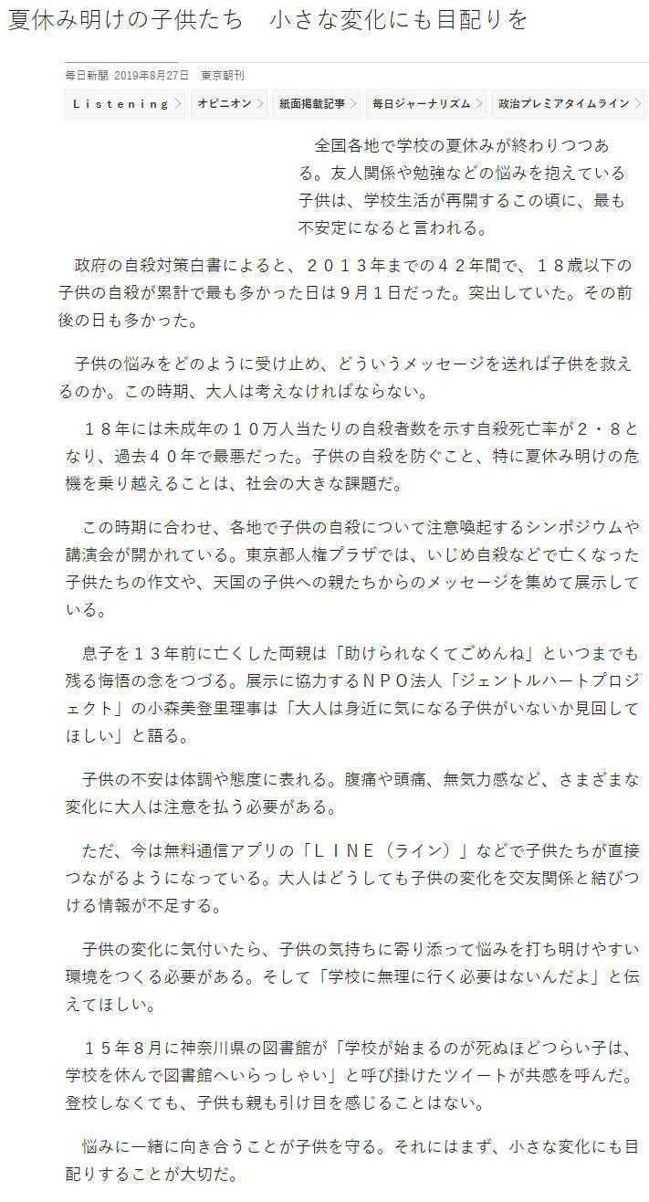 小森美登里:毎日新聞掲載「夏休み明けの子供たち 小さな変化にも目配りを」
