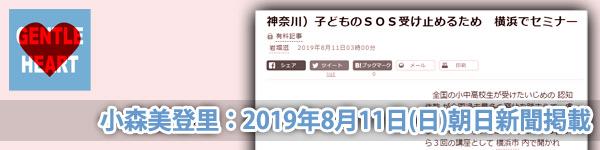 小森美登里:朝日新聞掲載「神奈川)子どものSOS受け止めるため 横浜でセミナー」