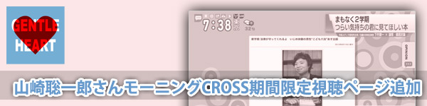 """先日東京都人権プラザで行われたトークイベントに出演され、いま""""子ども六法""""で話題になってる山崎聡一郎さん。 彼の書いたこの子ども六法を扱った番組(モーニングCROSS)が期間限定で視聴できますので、是非ご覧ください。 https://mcas.jp/movie.html?id=749815351&video=976383&genre=453017945"""
