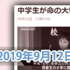 中谷加代子:NHK NEWS「中学生が命の大切さを学ぶ教室」