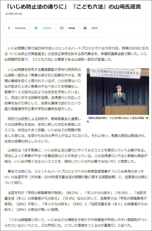 小森美登里:教育新聞掲載「「いじめ防止法の通りに」 『こども六法』の山崎氏提言」