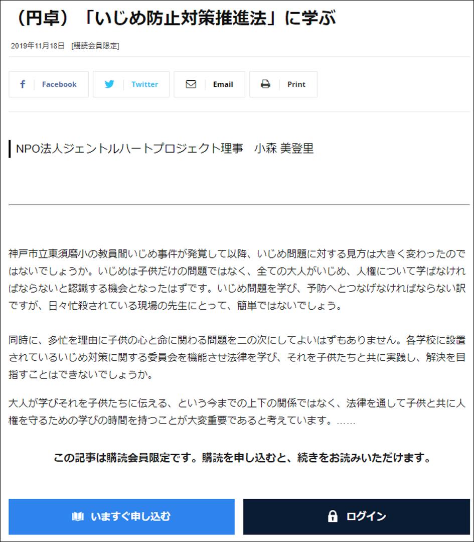 小森美登里:教育新聞掲載「(円卓)『いじめ防止対策推進法』に学ぶ」
