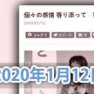 中谷加代子:上毛新聞掲載「個々の感情 寄り添って 犯罪被害者遺族の中谷さんが前橋で講演」