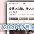 小森美登里:朝日新聞掲載「命絶った娘、悔いから講演1500回に 小森美登里さん」