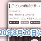 小森美登里:オトナンサー掲載「子どもの自殺が多い『9月1日』をどう乗り切るか」