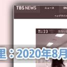 小森美登里:ニュース23「子どものSOS 夏休み明けに注意」