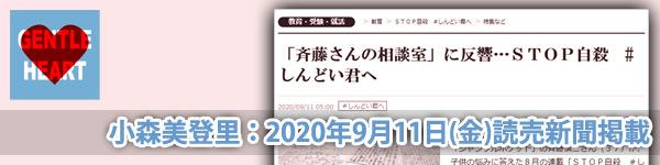 小森美登里:読売新聞掲載「『斉藤さんの相談室』に反響…STOP自殺 #しんどい君へ」