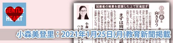 小森美登里:教育新聞掲載「いじめと向き合う(38)」