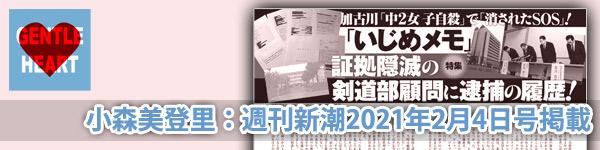 小森美登里:週刊新潮2月4日号掲載「加古川『中2女子自殺』で『消されたSOS』!」