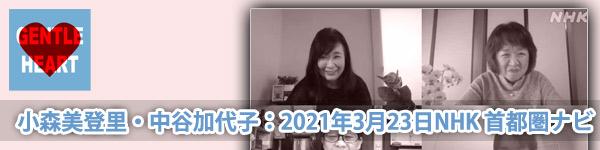 """小森美登里・中谷加代子:NHK 首都圏ナビ「被害者遺族の思いを知る """"あの日""""から進むために」"""