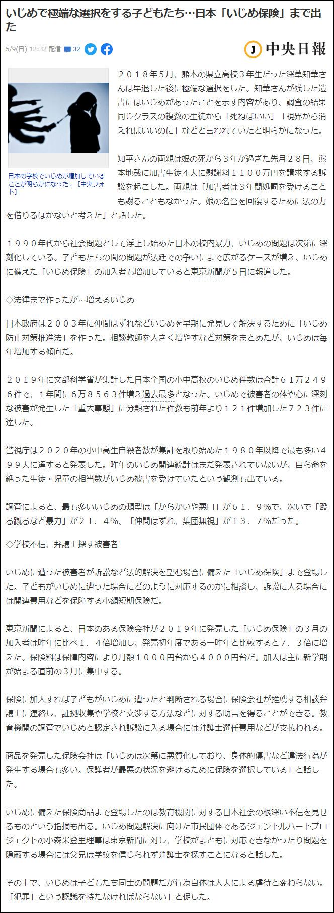 小森美登里:Yahoo!ニュース掲載「いじめで極端な選択をする子どもたち…日本『いじめ保険』まで出た」