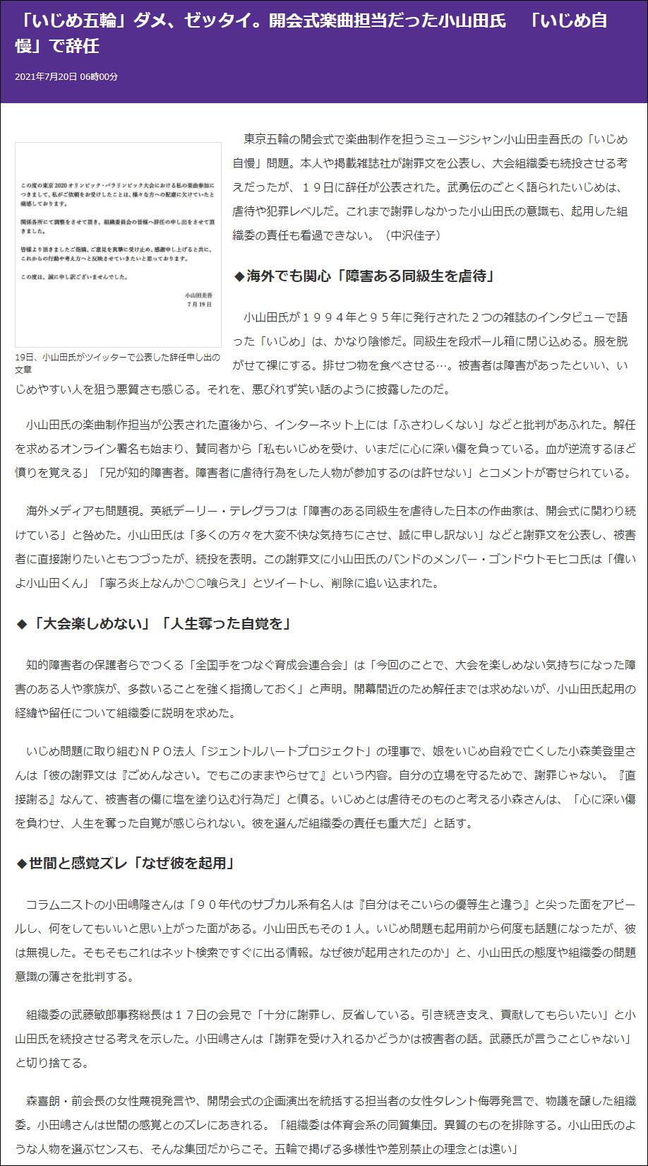 小森美登里:東京新聞掲載「『いじめ五輪』ダメ、ゼッタイ。開会式楽曲担当だった小山田氏『いじめ自慢』で辞任」
