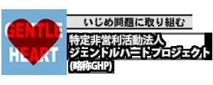 特定非営利活動法人 ジェントル ハート プロジェクト (GHP)