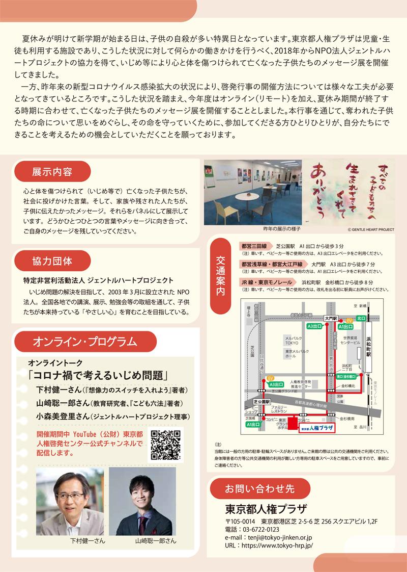 東京都人権プラザ『心と体を傷つけられて亡くなった天国の子供たちのメッセージ』展