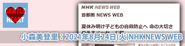 小森美登里:NHK NEWS WEB「夏休み明け子どもの自殺防止へ 命の大切さ伝えるメッセージ展」